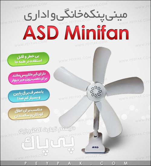خرید پستی مینی پنکه Minifan Asd