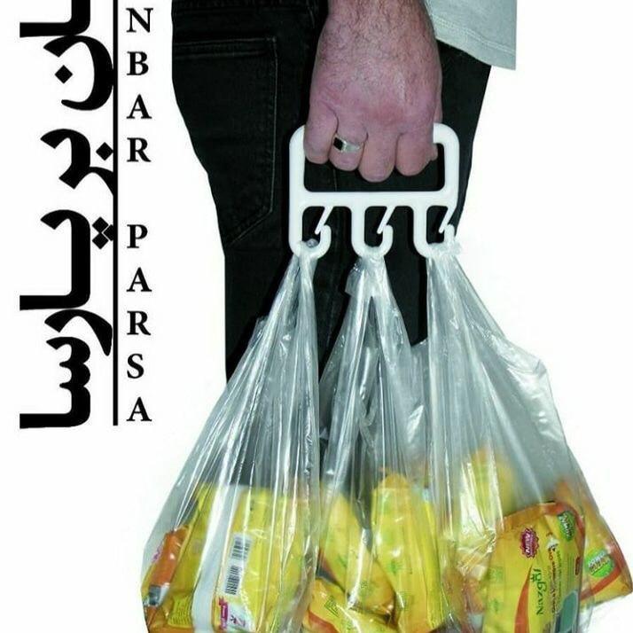 خرید پستی  دستگیره خرید آسان بر پارسا 3عددی