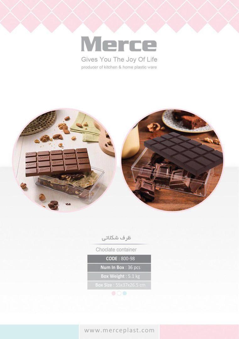 خرید پستی  ظرف شکلات طرح شکلات تخته ای 2عددی