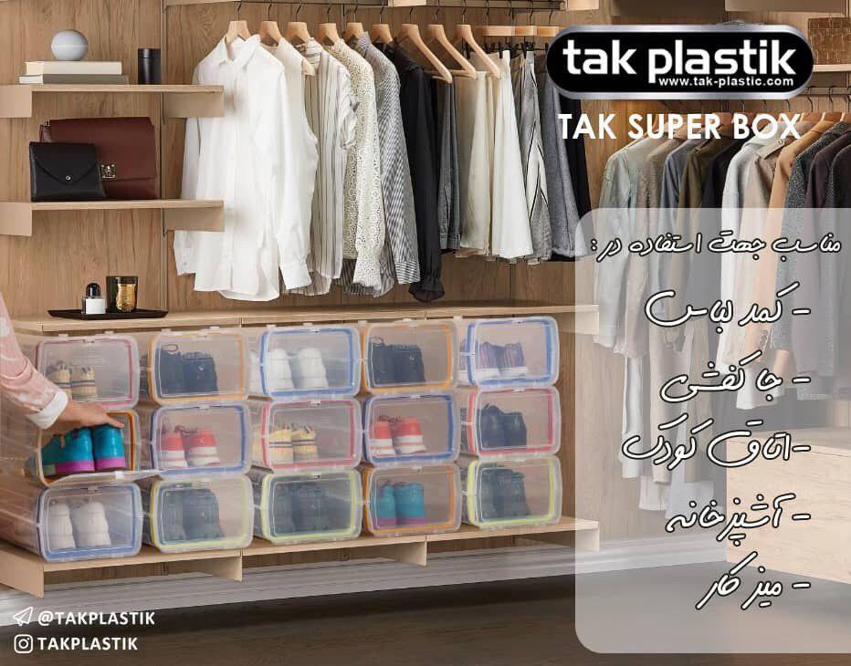 خرید پستی  باکس نگهداری کفش و وسایل تک پلاست